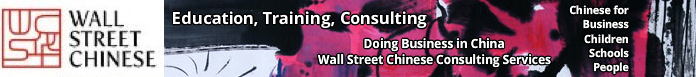 Wall Street Chinese - Business, Culture, Language