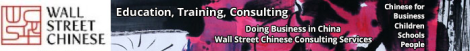 Banner Wall Street Chinese