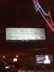 Ad in Chinese in NYC